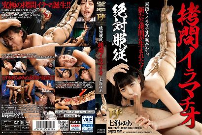Absolute Obedience Torture Deep Throating Yua Nanami